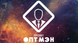 Лого опт мэн — копия